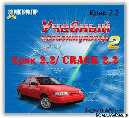������� ��������� crack 3d ����������